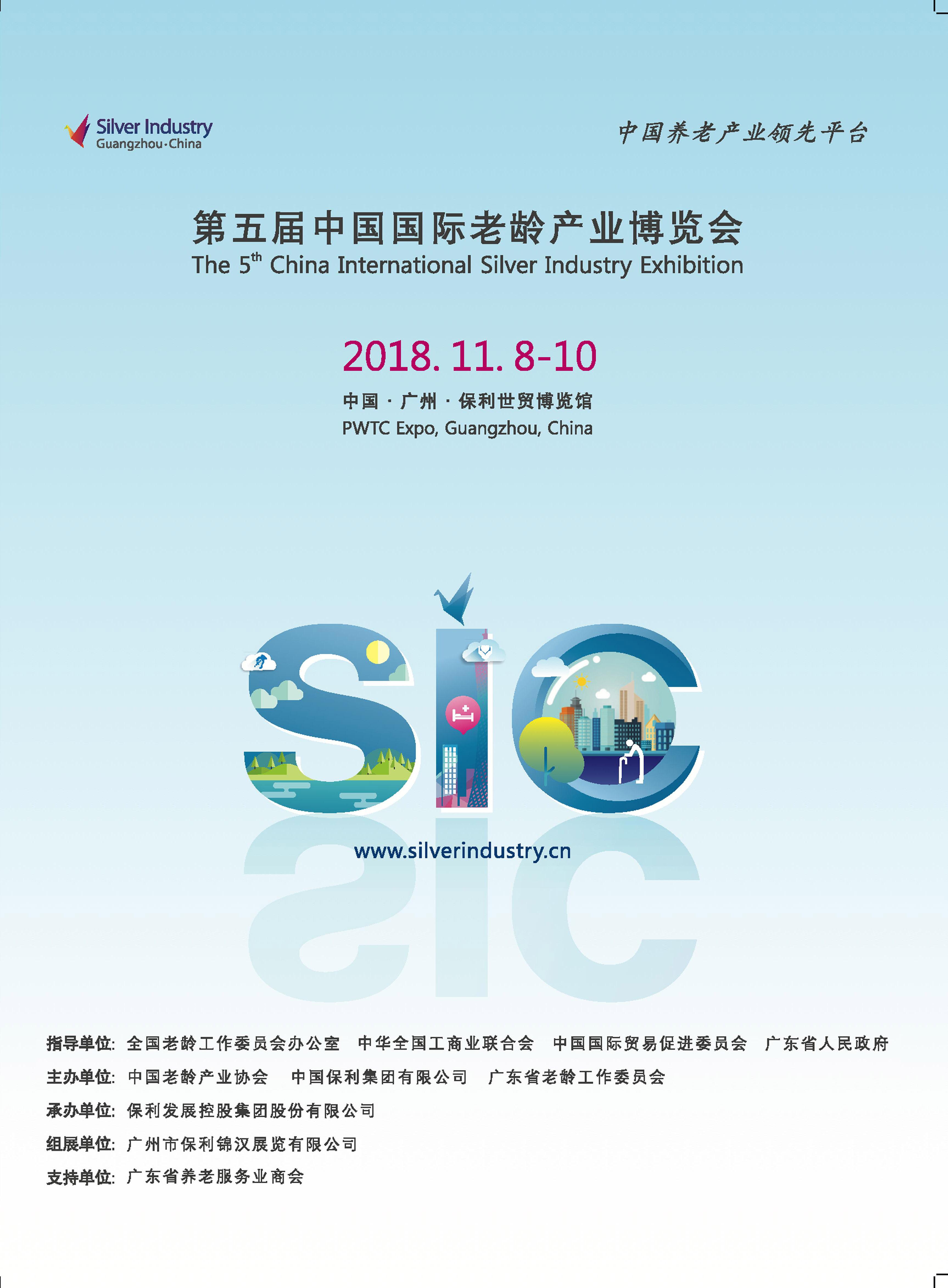 第五届中国国际老龄产业博览会,会员参展享八折优惠!