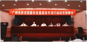 广州还要多久才实现养老服务标准化管理全覆盖?这里有答案